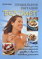 Нестерова Д. Правильное питание без диет нестерова д в платья