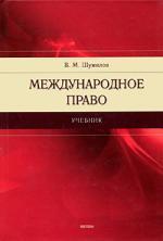 Международное право Шумилов