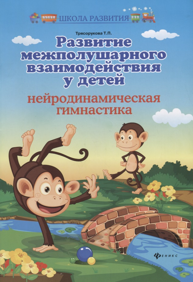 Трясорукова Т. Развитие межполушарного взаимодействия у детей: нейродинамическая гимнастика аква гимнастика для детей