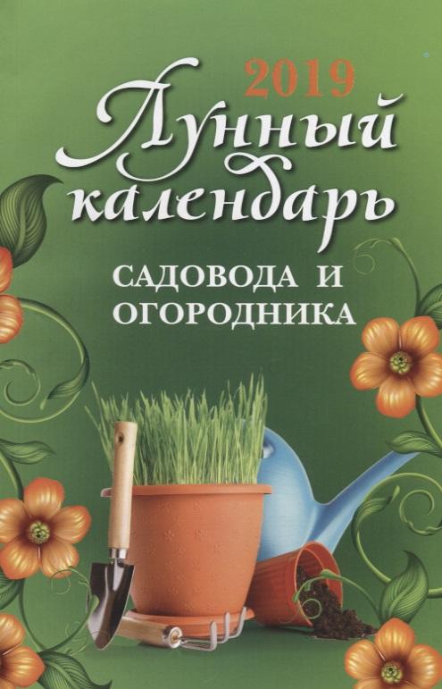 Осеева О. (сост.) Лунный календарь садовода и огородника: 2019 год цены