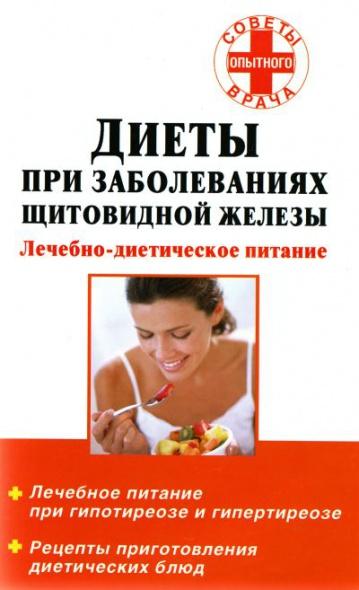 Питание при гипотиреозе щитовидной железы диета