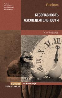 Лобачев А. Безопасность жизнедеятельности Лобачев