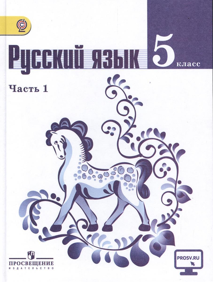 Русский язык. 5 класс. В 2-х частях. Учебник для общеобразовательных организаций (комплект из 2-х книг)