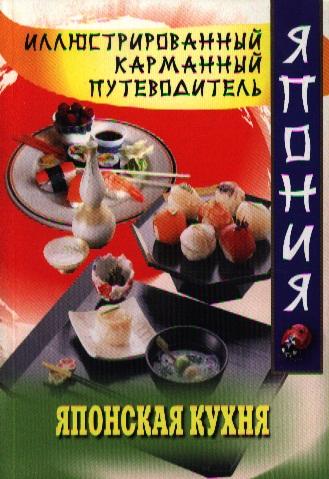 цена Хатояма С. (сост.) Японская кухня