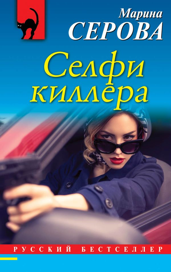 Серова М. Селфи киллера