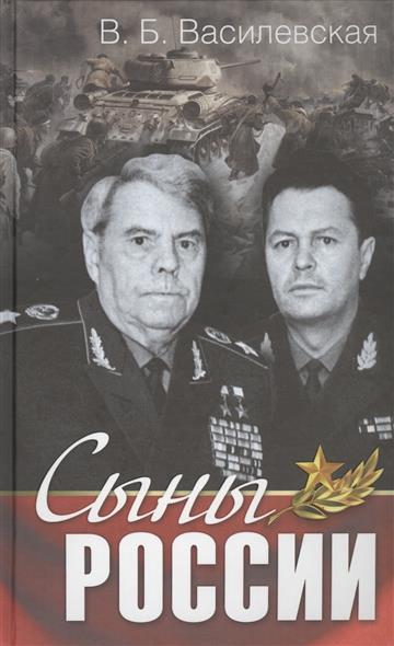 Василевская В. Сыны России baraclude 05 в россии