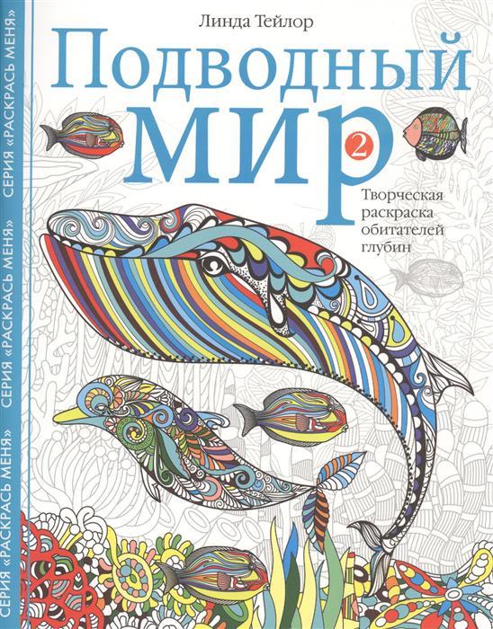 Тейлор Л. Подводный мир-2. Творческая раскраска обитателей глубин раскраска в конверте подводный мир