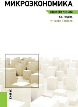 Носова С. Микроэкономика: конспект лекций. Учебное пособие а а раквиашвили микроэкономика учебное пособие