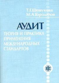 Шешукова Т. Аудит Теория и практика применения междунар. стандартов аудит учебник