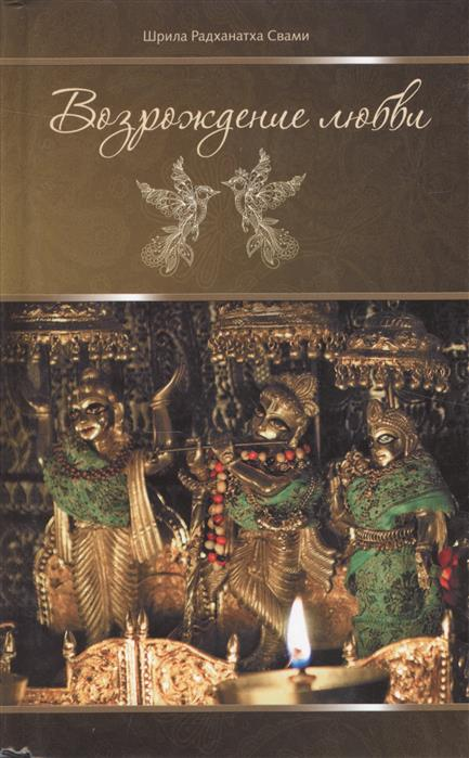 Шрила Радханатха Свами Возрождение любви радханатха свами добро пожаловать домой
