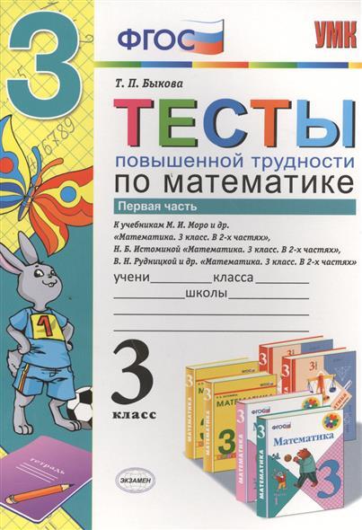 Быкова Т. Тесты повышенной трудности по математике. 3 класс. Часть 1. К учебникам: М.И. Моро и др.