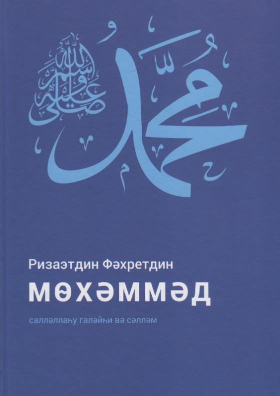 Фахретдин Р. Мухаммад да благословит его Аллах и приветствует (на татарском языке) детское белье веселый малыш комплект трусов цветочки 2 шт 2917