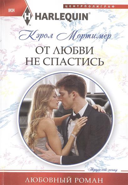 Мортимер К. От любви не спастись. Роман