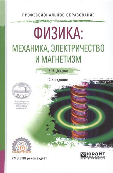 Давыдков В. Физика. Механика, электричество и магнетизм. Учебное пособие для СПО игра ranok creative магнетизм