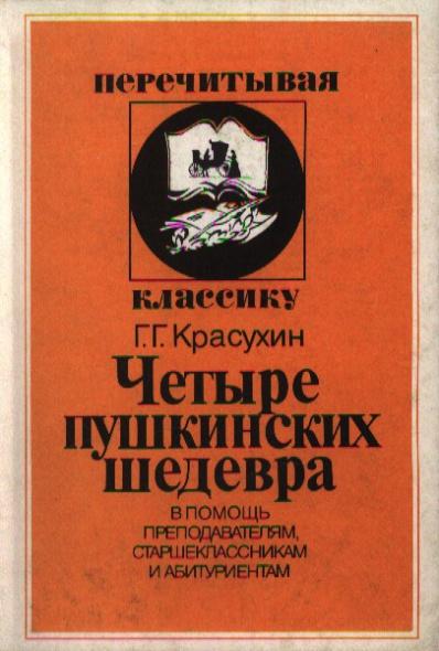 Четыре пушкинских шедевра В помощь преподавателям