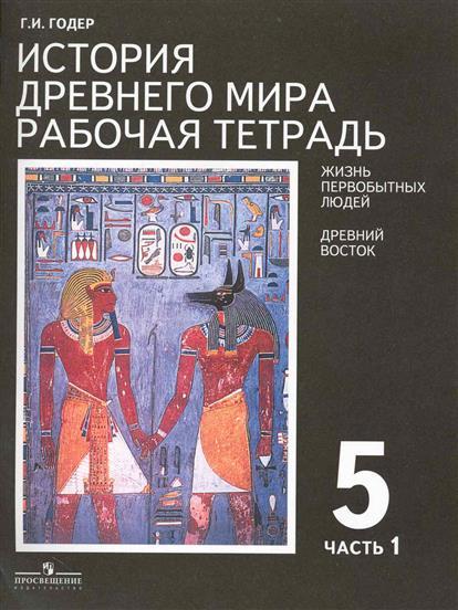 История Древнего мира Р/т 5 кл. 2тт