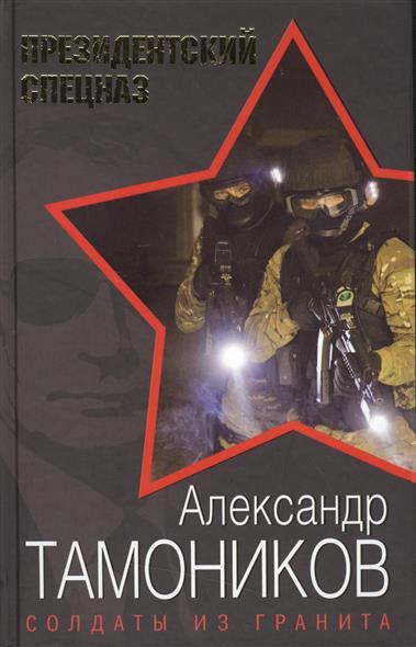 Тамоников А. Солдаты из гранита тамоников а холодный свет луны