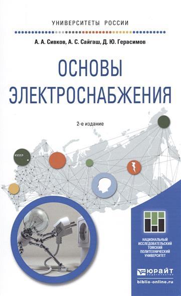 Сивков А., Сайгаш А., Герасимов Д. Основы электроснабжения