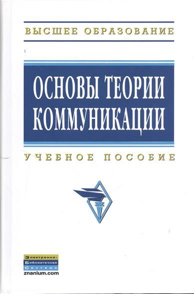 Основы теории коммуникации Учебное пособие