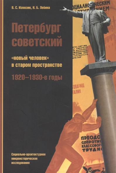 Измозик В., Лебина Н. Петербург советский: новый человек в старом пространстве. 1920-1930-е годы москва в фотографиях 1920 1930 е годы