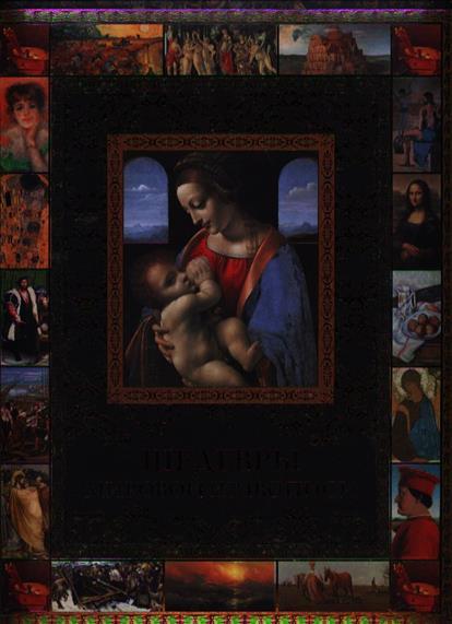 Евстратова Е., Морозова О. (сост.) Шедевры мировой живописи
