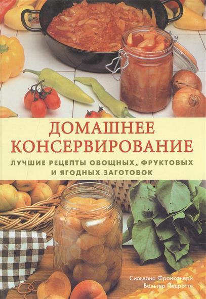 Домашнее консервирование Лучшие рецепты овощн. фрукт. и ягодных загот.