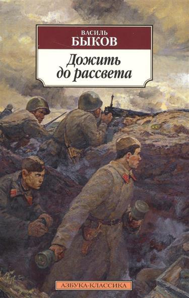 Быков В. Дожить до рассвета