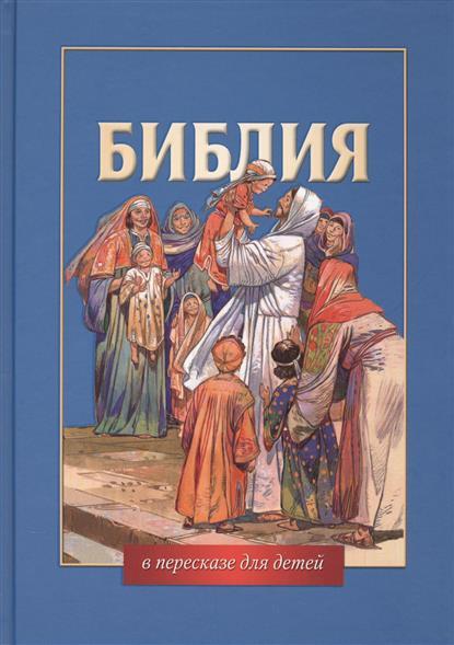 Овсянников С., Табак Ю. (переск.) Библия. Ветхий и Новый Завет в пересказе для детей новый завет в изложении для детей четвероевангелие