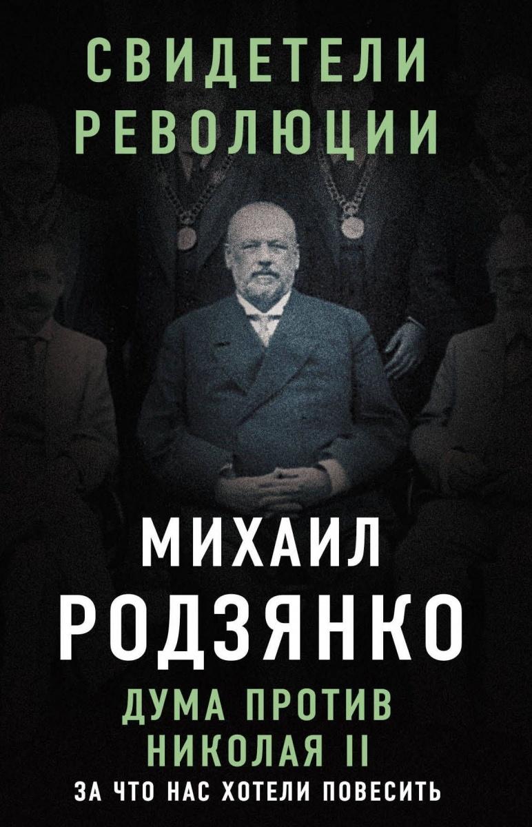 Дума против Николая II. За что нас хотели повесить