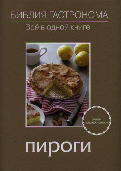 Пироги. Все в одной книге