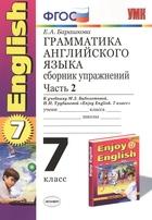 Грамматика английского языка. 7 класс. Сборник упражнений. Часть II. К учебнику М.З. Биболетовой и др.