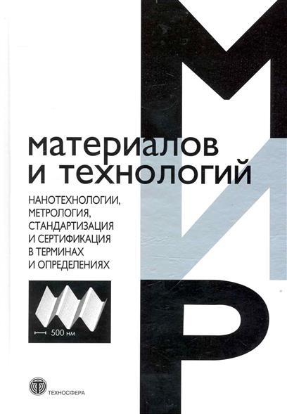 Нанотехнологии метрология стандартизация и сертификация...