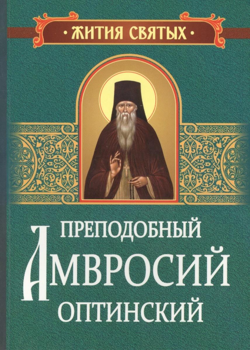 Преподобный Амвросий Оптинский Житие и письма (  )