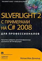МакДональд М. Silverlight 2 с примерами на C# 2008 для профессионалов все цены