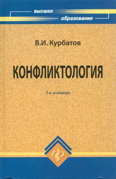 Конфликтология Курбатов