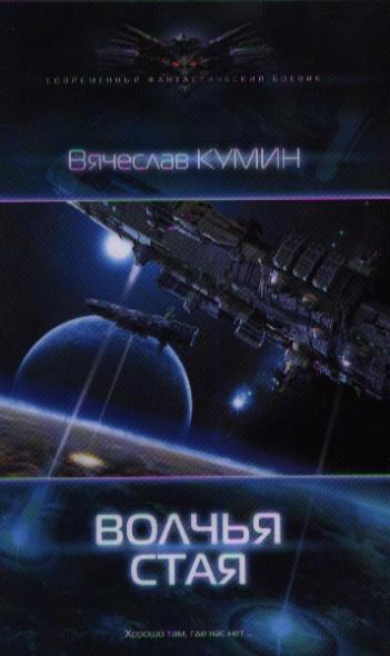 Кумин В. Волчья стая вячеслав кумин цербер