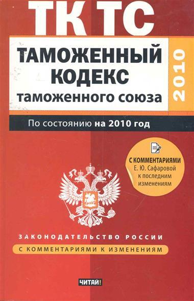 Сафарова Е. Таможенный кодекс таможенного союза
