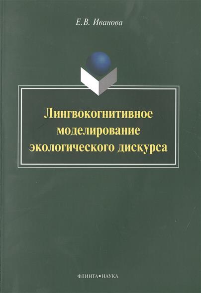 Иванова Е. Лингвокогнитивное моделирование экологического дискурса