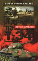 Я дрался на Т-34 Первое полн. издание