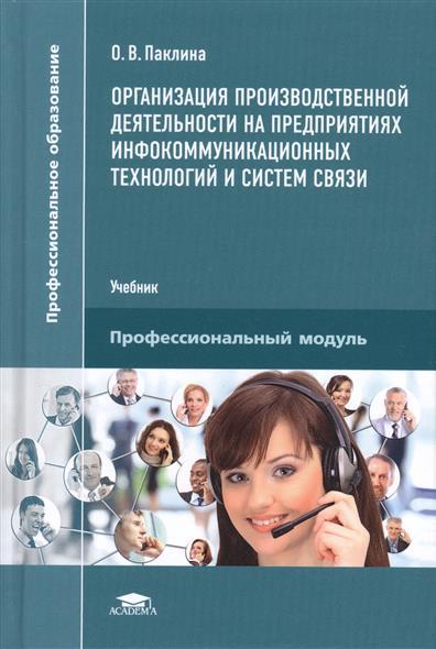 Организация производственной деятельности на предприятиях инфокоммуникационных технологий и систем связи. Учебник. Профессиональный модуль