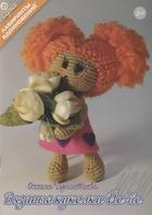 Вязаные куколки Йо-йо