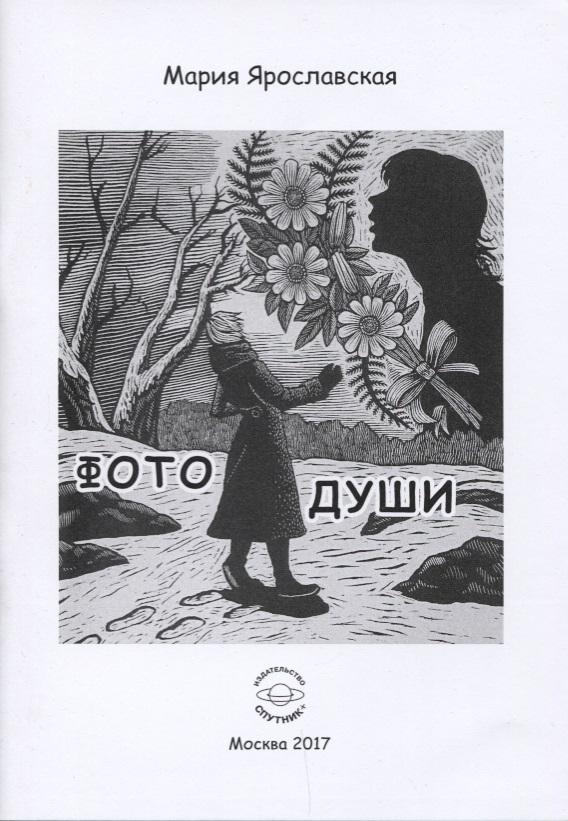 Ярославская М. Фото души. Эзотерическая повесть
