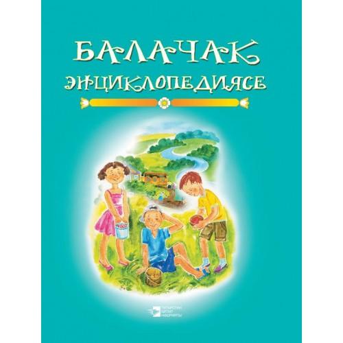 Энциклопедия детства Книга 4