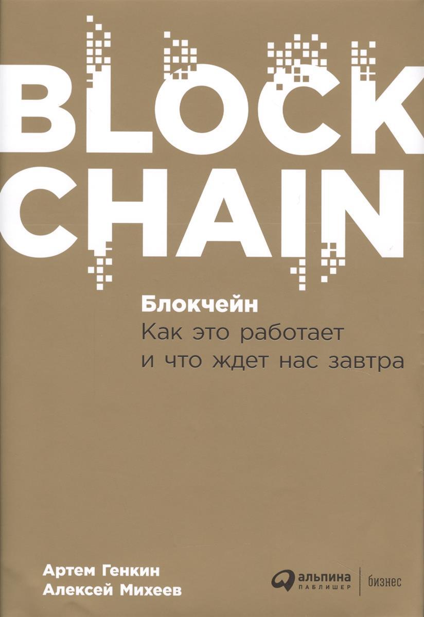 Блокчейн Как это работает и что ждет нас завтра