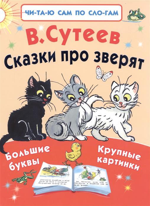 Сутеев В. Сказки про зверят шестакова и дмитриева о русакова е сказки про зверят и про игрушки