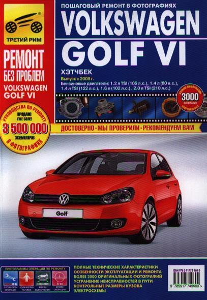 Гаврилов А., Михайлов А., Несмачных В. Volkswagen Golf VI. Выпуск с 2008 г. Руководство по эксплуатации, техническому обслуживанию и ремонту в фотографиях