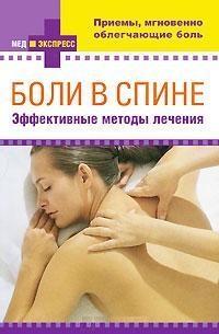 Рыбакова Ю. (пер). Боли в спине Эффект. методы лечения pep футболка pep модель 2579923