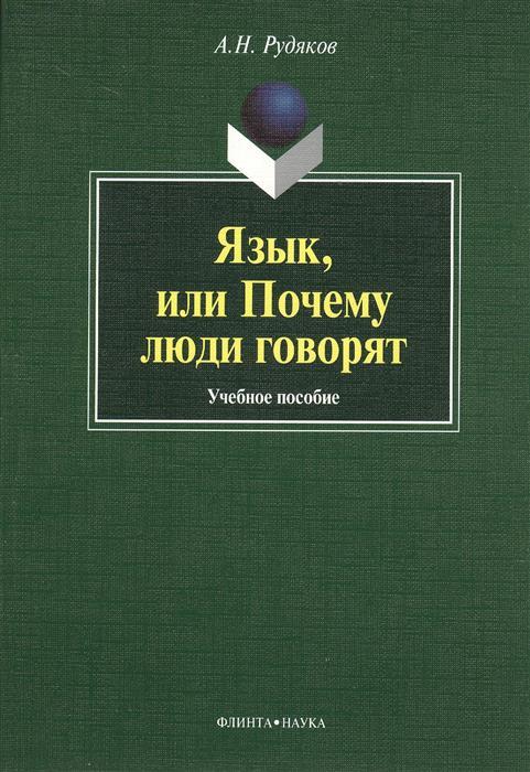 Рудяков А. Язык, или Почему люди говорят : опыт функционального определения естественного языка : учебное пособие. 2-е издание, исправленное и дополненное