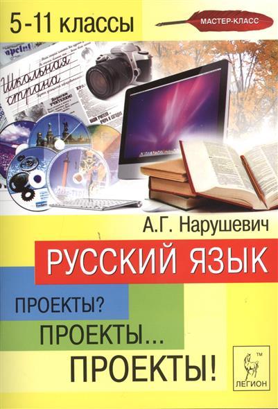 Русский язык. Проекты? Проекты… Проекты! 5-11 классы. Учебно-методическое пособие
