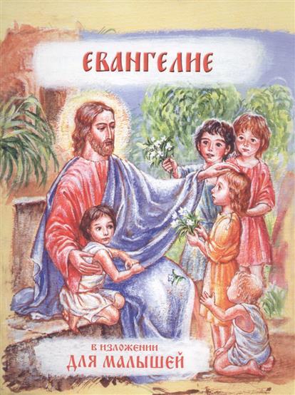 Евангелие в изложении для малышей отсутствует евангелие на церковно славянском языке